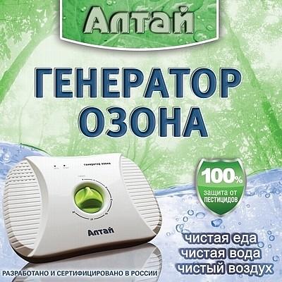 Озонатор купить в Красноярске в магазине Сити Климат