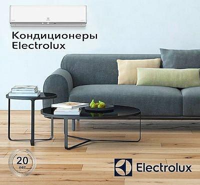 Кондиционеры Electrolux Fusion Evo - новейшие технологии по хорошей цене в Красноярске!