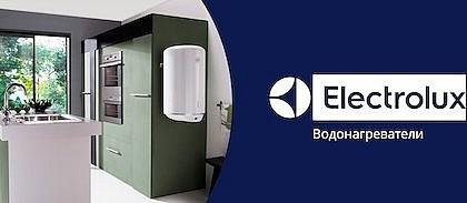 Купить водонагреватель Electrolux в Красноярске