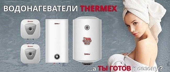 Водонагреватели Термекс: купить в Красноярске