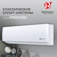 Royal Clima RC-PX25HN настенная сплит-система