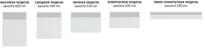 Для большей вариативности, каждый производитель старается электроконвекторы различные и по мощности и по размерам.